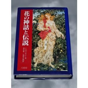 花の神話と伝説 / C・M・スキナー 著|gontado