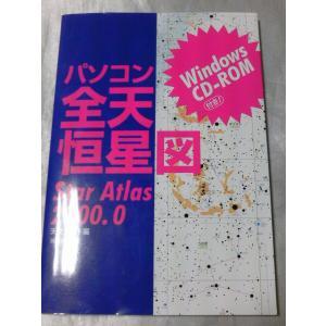 パソコン全天恒星図 CD-ROM付 / 天文ガイド編集部|gontado