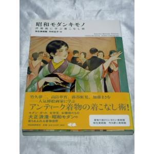 昭和モダンキモノ 抒情画に学ぶ着こなし術 / 弥生美術館|gontado