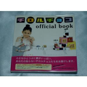 チロルチョコ official book|gontado