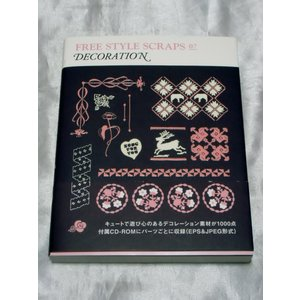 FREE STYLE SCRAPS 07 DECORATION (デコレーション) / 藤田夏海|gontado