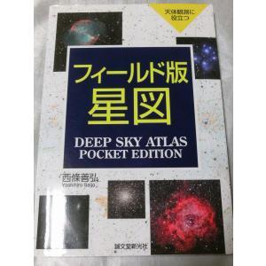 天体観測に役立つ フィールド版星図 / 西條善弘|gontado
