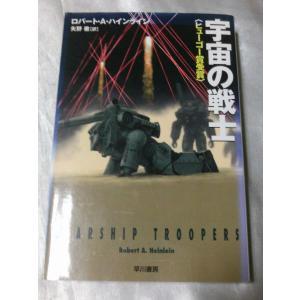 宇宙の戦士 (ハヤカワ文庫SF230) / ロバート・A・ハインライン|gontado