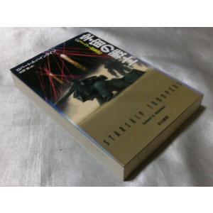 宇宙の戦士 (ハヤカワ文庫SF230) / ロバート・A・ハインライン|gontado|02