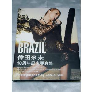 倖田來未写真集「BRAZIL」/ レスリー・キー gontado