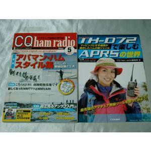 CQ ham radio 2011年5月号|gontado