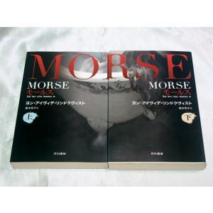 MORSE(モールス)上下巻 / ヨン・アイヴィデ ・リンドクヴィスト gontado