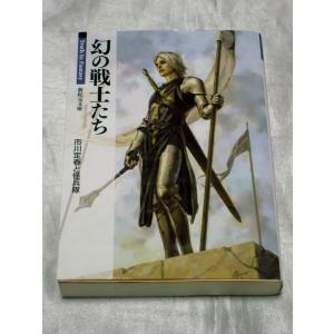 幻の戦士たち / 市川定春と怪兵隊 gontado