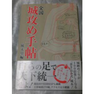 全国 城攻め手帖 / 風来堂|gontado