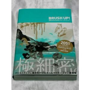 BRUSH UP! 世界のPhotoshopブラシ・コレクション|gontado