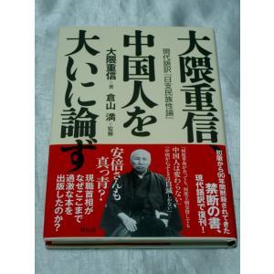 大隈重信、中国人を大いに論ず 現代語訳「日支民族性論」 /  大隈重信