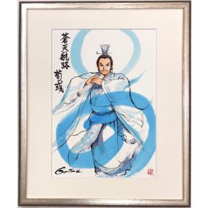 王欣太『蒼天航路』極厚本表紙 版画「荀〓」