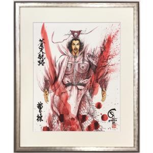 王欣太『蒼天航路』極厚本表紙 版画「曹操」