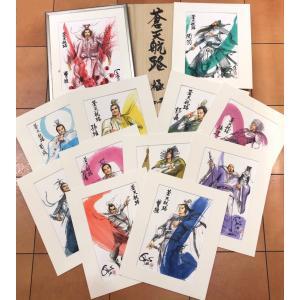王欣太『蒼天航路』極厚本表紙 版画 12図柄セット