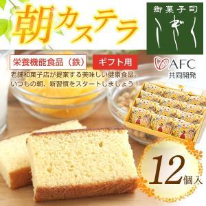 【栄養機能食品(鉄)】朝カステラ【12個入】