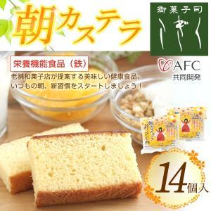 【栄養機能食品(鉄)】朝カステラ【14個入】