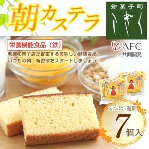 【栄養機能食品(鉄)】朝カステラ【7個入】