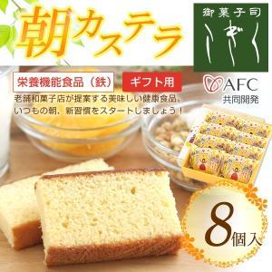 【栄養機能食品(鉄)】朝カステラ【8個入】