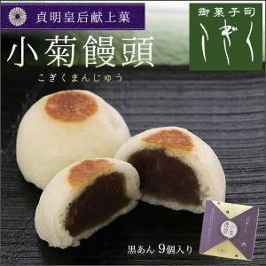 小菊饅頭 黒餡 (9個入)(皇室献上菓)