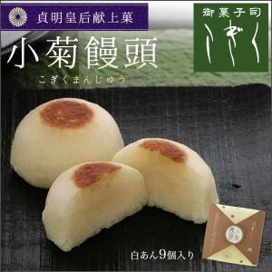 小菊饅頭 白餡 (9個入)(皇室献上菓)