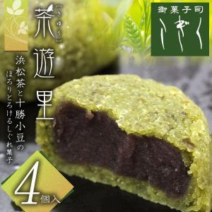 お試し 浜松茶と十勝小豆のほろりとろけるしぐれ菓子 茶遊里「さゆり」4個入り ふるさと名物商品 静岡