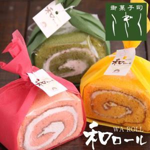 和ロール 3本入 ロールケーキ 洋菓子 天竜抹茶 静岡いちご 三ヶ日みかん(夏場は甘夏ロールになります)