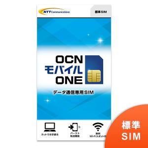 ★ポイント15倍★【標準SIM】OCN モバイル ONE【NTTコミュニケーションズ】【メール便送料無料】 goo-simseller