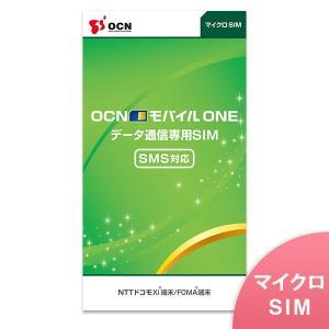 ★ポイント15倍★【マイクロSIM】OCN モバイル ONE SMS対応【メール便送料無料】|goo-simseller