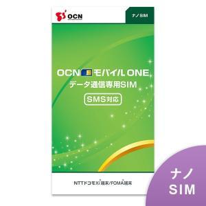 ★ポイント15倍★【ナノSIM】OCN モバイル ONE SMS対応【メール便送料無料】|goo-simseller