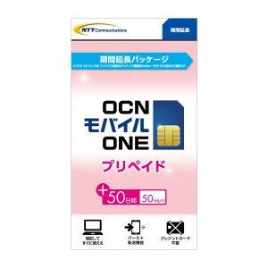 OCN モバイル ONE プリペイド 50日間50MB (期間延長パッケージ)|goo-simseller