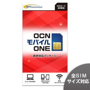 OCN モバイル ONE 音声対応SIM【NTTコミュニケーションズ】【メール便送料無料】|goo-simseller
