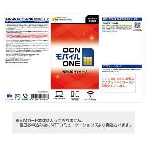 OCN モバイル ONE 音声対応SIM【NTTコミュニケーションズ】【メール便送料無料】|goo-simseller|02