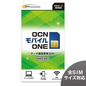 ★ポイント15倍★OCN モバイル ONE SMS対応【メール便送料無料】|goo-simseller