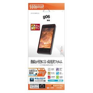 g06液晶保護フィルム 高光沢防指紋 【メール便のみ送料無料】|goo-simseller
