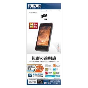 g06高光沢液晶保護フィルム 【メール便のみ送料無料】|goo-simseller