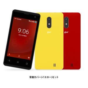 gooのスマホ g06+(グーマルロクプラス) & 選べるOCN モバイル ONEセット【送料無料】|goo-simseller|02
