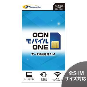 ★ポイント15倍★【マルチカットSIM】OCN モバイル ONE【NTTコミュニケーションズ】【メール便送料無料】|goo-simseller