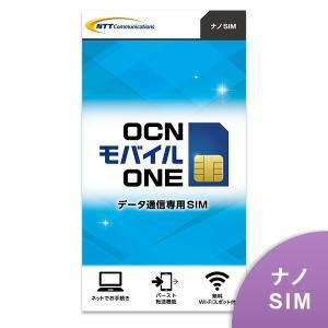 ★ポイント15倍★【ナノSIM】OCN モバイル ONE【NTTコミュニケーションズ】【メール便送料無料】|goo-simseller