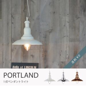 PORTLAND 1灯ペンダントライト 照明 おしゃれ スチール ガラス フィッシャーマン ヴィンテージ風 レトロ 北欧 リビング ダイニング LED対応 ポートランド|goocafurniture