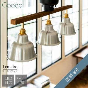 Lemaire(ルメール)3灯シーリングライト照明 リモコン付き 北欧 リビング ダイニング LED おしゃれ シンプル アルミシェード 真鍮 送料無料 アンレック|goocafurniture