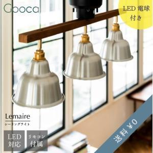 Lemaire(ルメール) 3灯 シーリングライト リモコン付き LED電球付き 北欧 リビング  LED おしゃれ シンプル アルミシェード 真鍮 送料無料 アンレック|goocafurniture