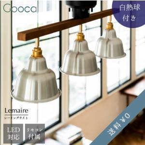 Lemaire(ルメール)3灯 シーリングライト リモコン付き 白熱球付き 北欧 リビング  LED おしゃれ シンプル アルミシェード 真鍮 送料無料 アンレック|goocafurniture