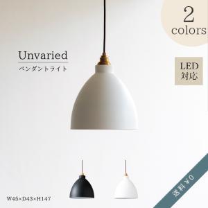 Unvaried(アンバリッド) ペンダントライト 照明 ダイニング 黒 白 北欧 LED おしゃれ シンプル スチール 真鍮 送料無料 アンレック|goocafurniture