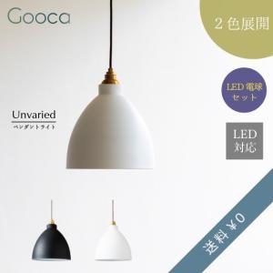 Unvaried(アンバリッド) ペンダントライト LED電球付き ダイニング 黒 白 北欧 LED おしゃれ シンプル スチール 真鍮 送料無料 アンレック|goocafurniture