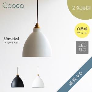 Unvaried(アンバリッド) ペンダントライト 白熱電球付き ダイニング 黒 白 北欧 LED おしゃれ シンプル スチール 真鍮 送料無料 アンレック|goocafurniture
