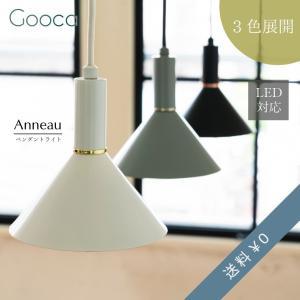 Anneau(アヌー)ペンダントライト 照明 おしゃれ シンプル スチール 北欧 白 黒 緑 ダイニング LED 送料無料 アンレック|goocafurniture
