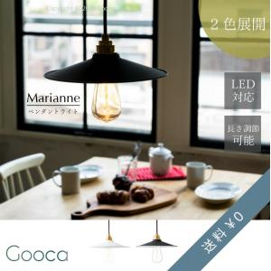 Marianne(マリアンヌ)ペンダントライト 照明 マット おしゃれ シンプル スチール 真鍮 傘状 ダイニング 北欧 送料無料 アンレック|goocafurniture