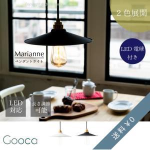 Marianne(マリアンヌ)ペンダントライト LED電球セット マット おしゃれ シンプル スチール 真鍮 傘状 ダイニング 北欧 送料無料 アンレック|goocafurniture