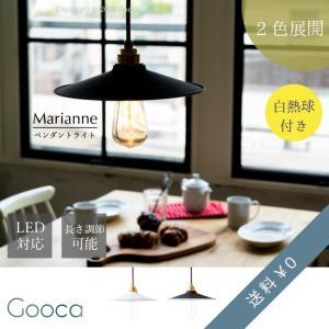 Marianne(マリアンヌ)ペンダントライト 白熱球 電球セット マット おしゃれ シンプル スチール 真鍮 傘状 ダイニング 北欧 送料無料 アンレック|goocafurniture