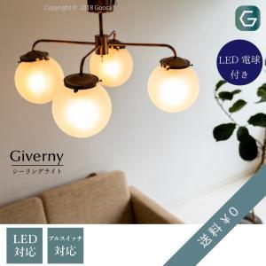 Giverny(ジベルニー)シーリングライト LED電球セット 電球付き おしゃれ スチール ガラス アンティーク リビング  LED リモコン アンレック|goocafurniture